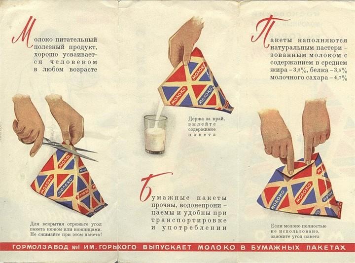 Знаменитый советский артефакт СССР, молоко