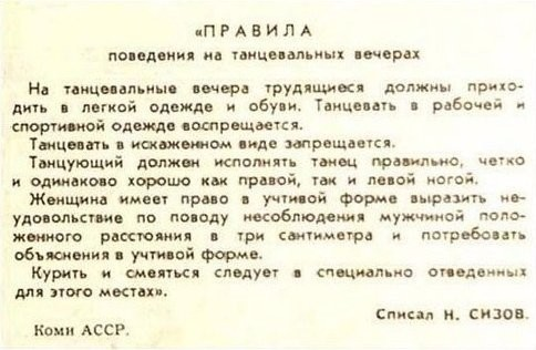 В СССР секса не было. Зато были танцы... Моменты из прошлого, СССР, детство, ностальгия, подборка